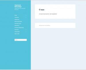 типовой шаблон сайта учреждения здравоохранения на платформе wordpress